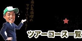 石垣島マリンスポーツツアー