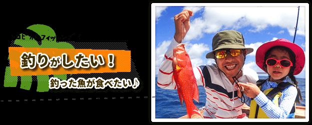 石垣島釣りフィッシング