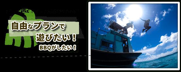 石垣島貸切チャーター