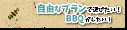 石垣島フリープランで遊ぶ