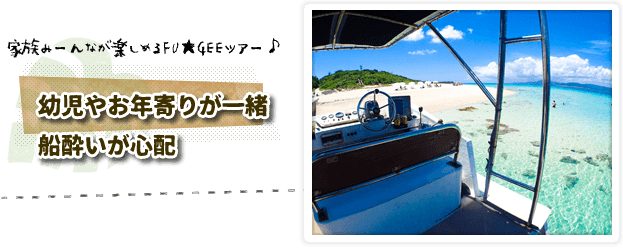 石垣島ファミリーで楽しめる