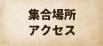 マリンスポーツ石垣島