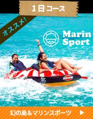 1日石垣島マリンスポーツ