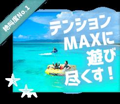石垣島のマリンスポーツ