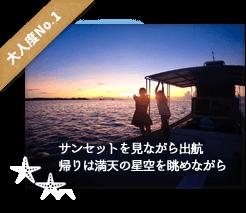 夕方から遊べる石垣島
