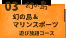 幻の島マリンスポーツ