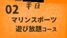 石垣島遊び