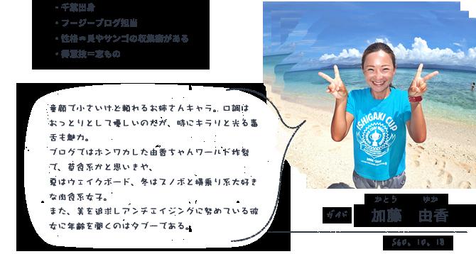 ジェットスキー石垣島