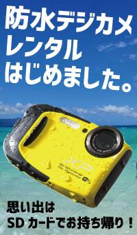 石垣島防水カメラレンタル