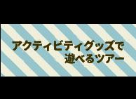 石垣島で遊ぶなら