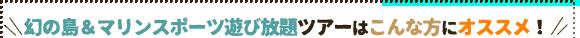 幻の島&マリンスポーツ遊び放題