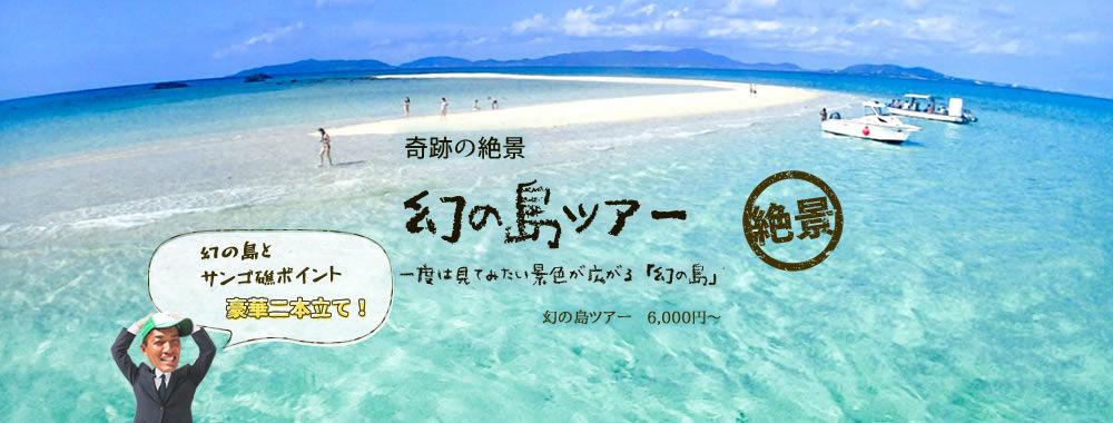幻の島ツアー