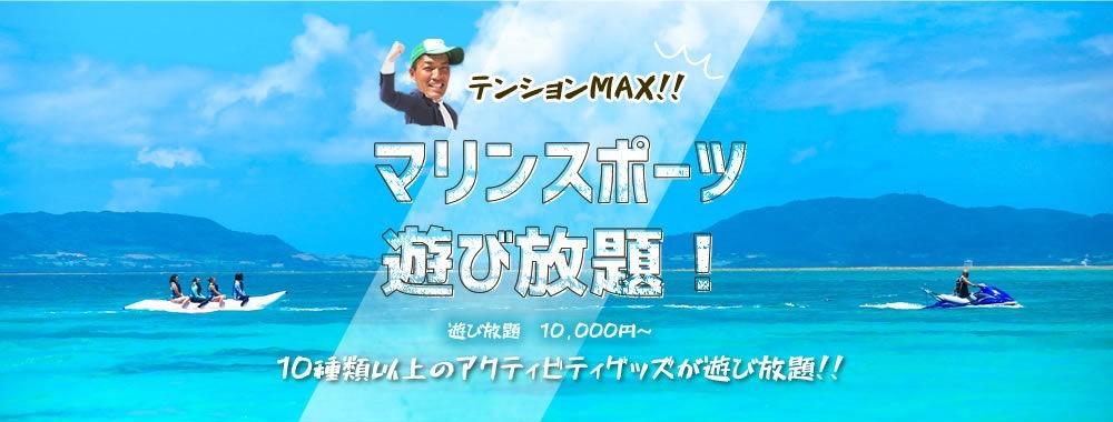 石垣島マリンスポーツ遊び放題